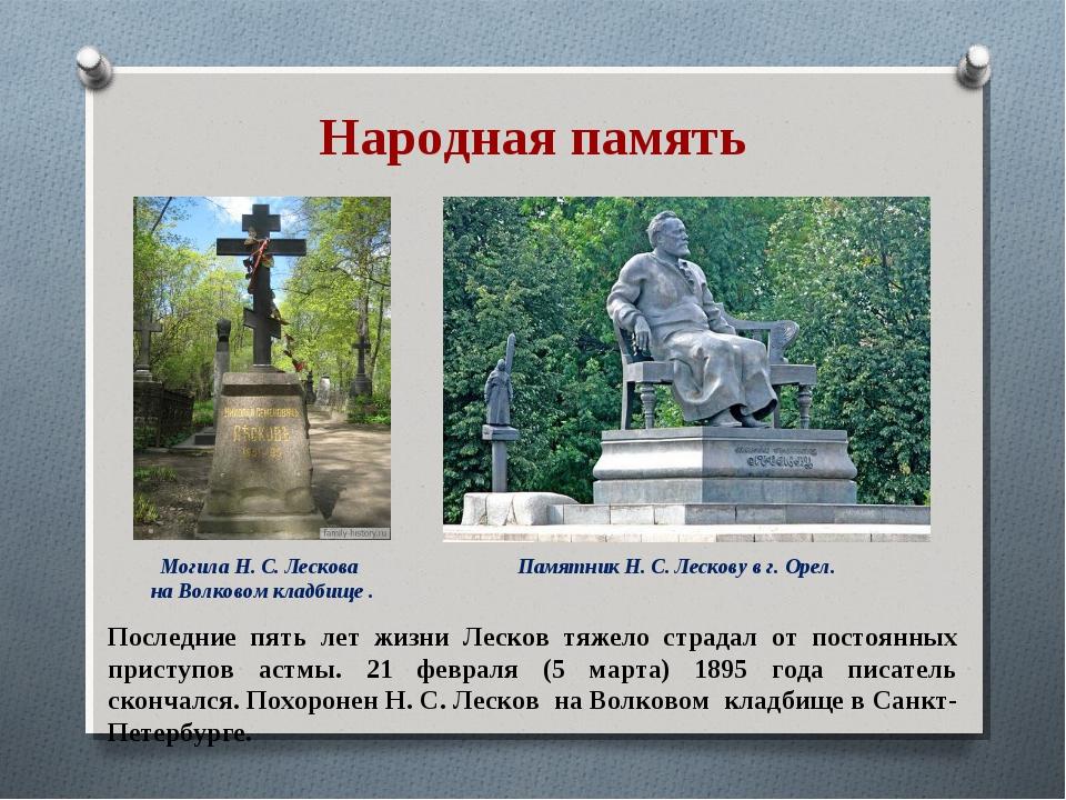 Народная память Последние пять лет жизни Лесков тяжело страдал от постоянных...