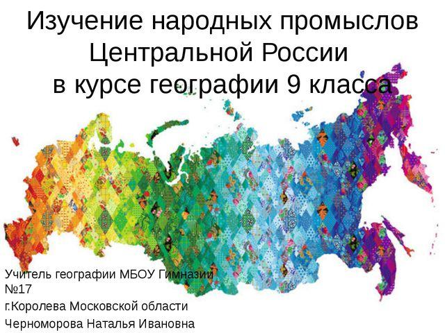 Народные промыслы центральной россии доклад по географии 7123