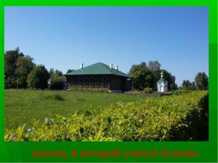 Школа, в которой учился Есенин