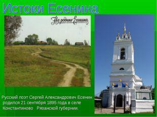 Русский поэт Сергей Александрович Есенин родился 21 сентября 1895 года в сел
