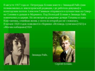 В августе 1917 года из Петрограда Есенин вместе с Зинаидой Райх (они познаком