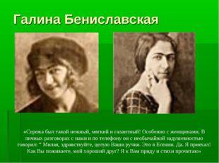 Галина Бениславская «Сережа был такой нежный, мягкий и галантный! Особенно с