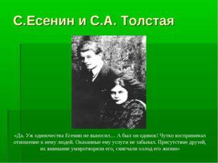 С.Есенин и С.А. Толстая «Да. Уж одиночества Есенин не выносил… А был он одино