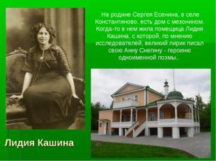 Лидия Кашина На родине Сергея Есенина, в селе Константиново, есть дом с мезон