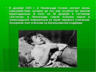В декабре 1925 г. в Ленинграде Есенин кончает жизнь самоубийством, которое до