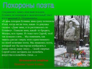 Сохранилась запись описания похорон Есенина, не вошедшая в окончательный текс