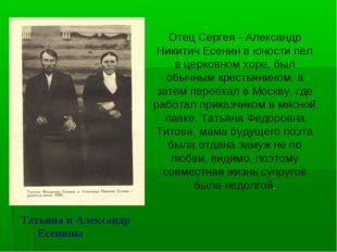 Татьяна и Александр Есенины Отец Сергея - Александр Никитич Есенин в юности п