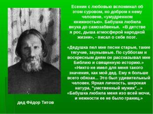 Есенин с любовью вспоминал об этом суровом, но добром к нему человеке, «умудр