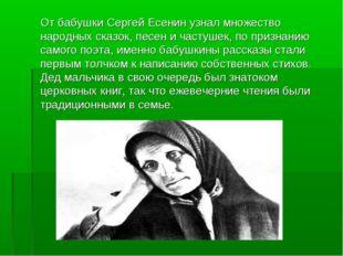 От бабушки Сергей Есенин узнал множество народных сказок, песен и частушек,
