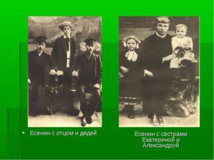 Есенин с отцом и дядей Есенин с сёстрами Екатериной и Александрой