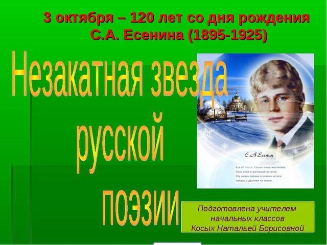3октября –120 лет со дня рождения С.А.Есенина(1895-1925) Подготовлена учи...