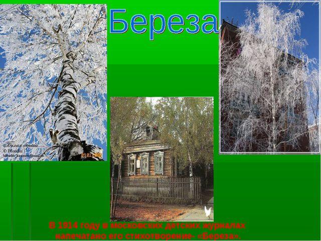 В 1914 году в московских детских журналах напечатано его стихотворение- «Бер...