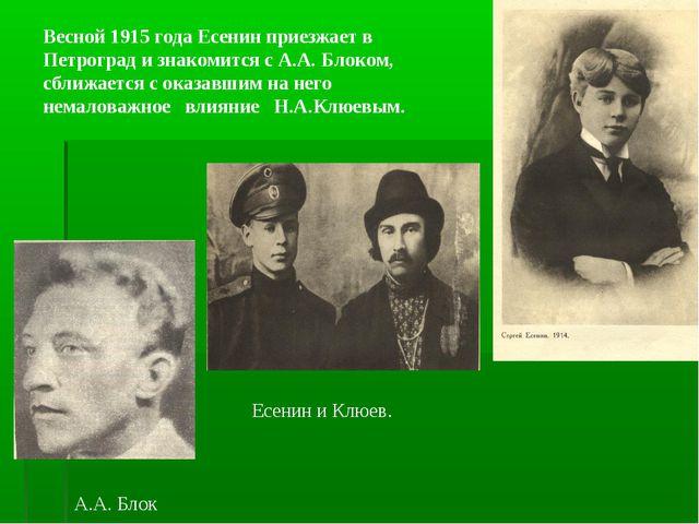 Весной 1915 года Есенин приезжает в Петроград и знакомится с А.А. Блоком, сбл...