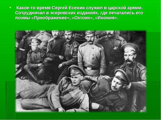 Какое-то время Сергей Есенин служил в царской армии. Сотрудничал в эсеровски...