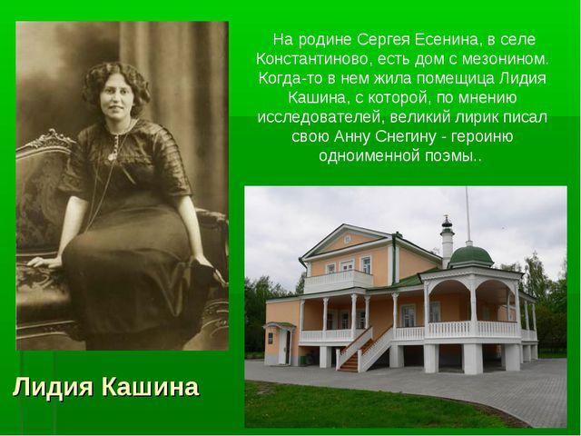 Лидия Кашина На родине Сергея Есенина, в селе Константиново, есть дом с мезон...