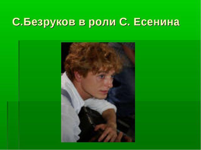 С.Безруков в роли С. Есенина