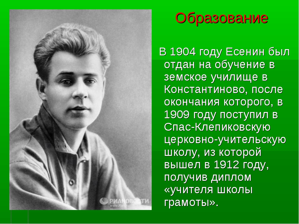 В 1904 году Есенин был отдан на обучение в земское училище в Константиново,...
