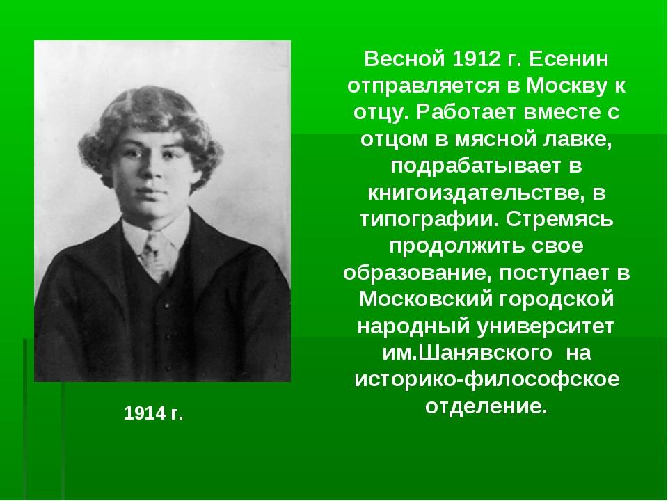 Весной 1912 г. Есенин отправляется в Москву к отцу. Работает вместе с отцом в...