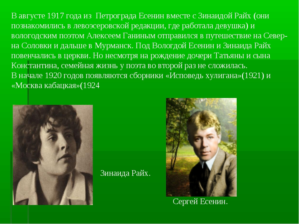 В августе 1917 года из Петрограда Есенин вместе с Зинаидой Райх (они познаком...