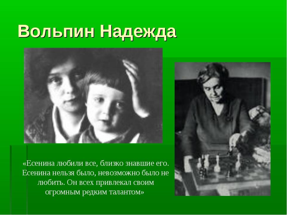 Вольпин Надежда «Есенина любили все, близко знавшие его. Есенина нельзя было,...