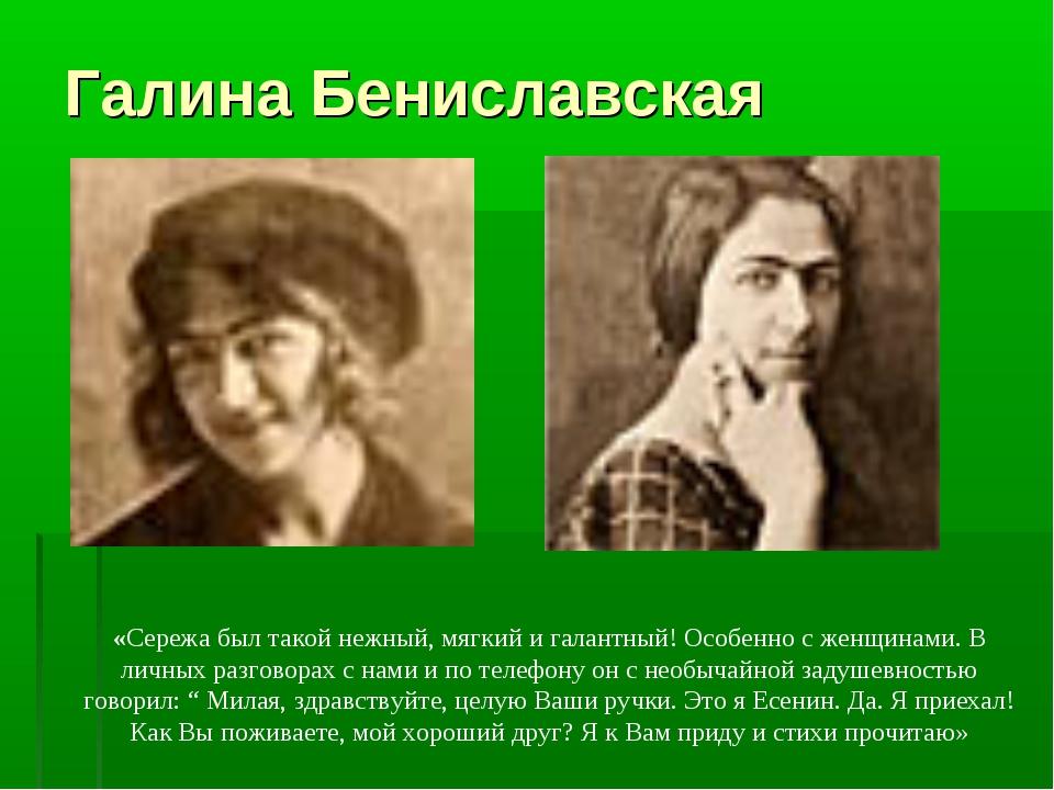 Галина Бениславская «Сережа был такой нежный, мягкий и галантный! Особенно с...