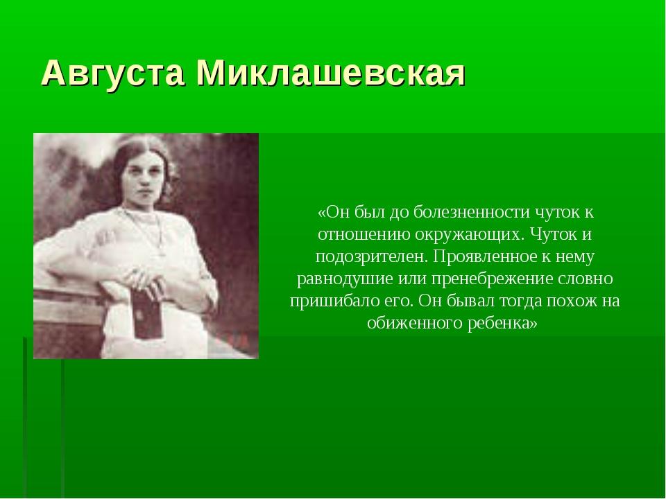 Августа Миклашевская «Он был до болезненности чуток к отношению окружающих. Ч...