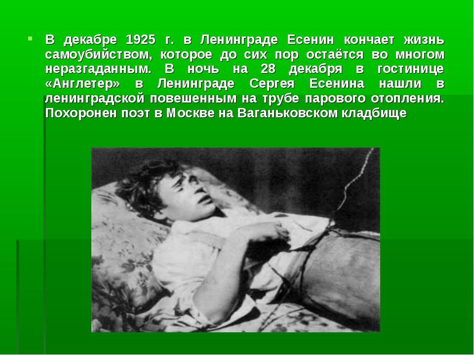 В декабре 1925 г. в Ленинграде Есенин кончает жизнь самоубийством, которое до...