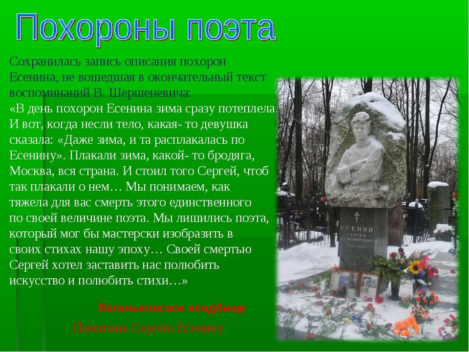Сохранилась запись описания похорон Есенина, не вошедшая в окончательный текс...