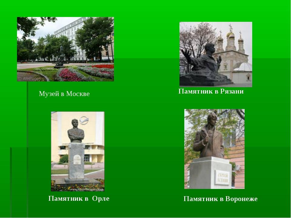 Музей в Москве памят в Ря Памятник в Рязани Памятник в Орле Памятник в Воронеже