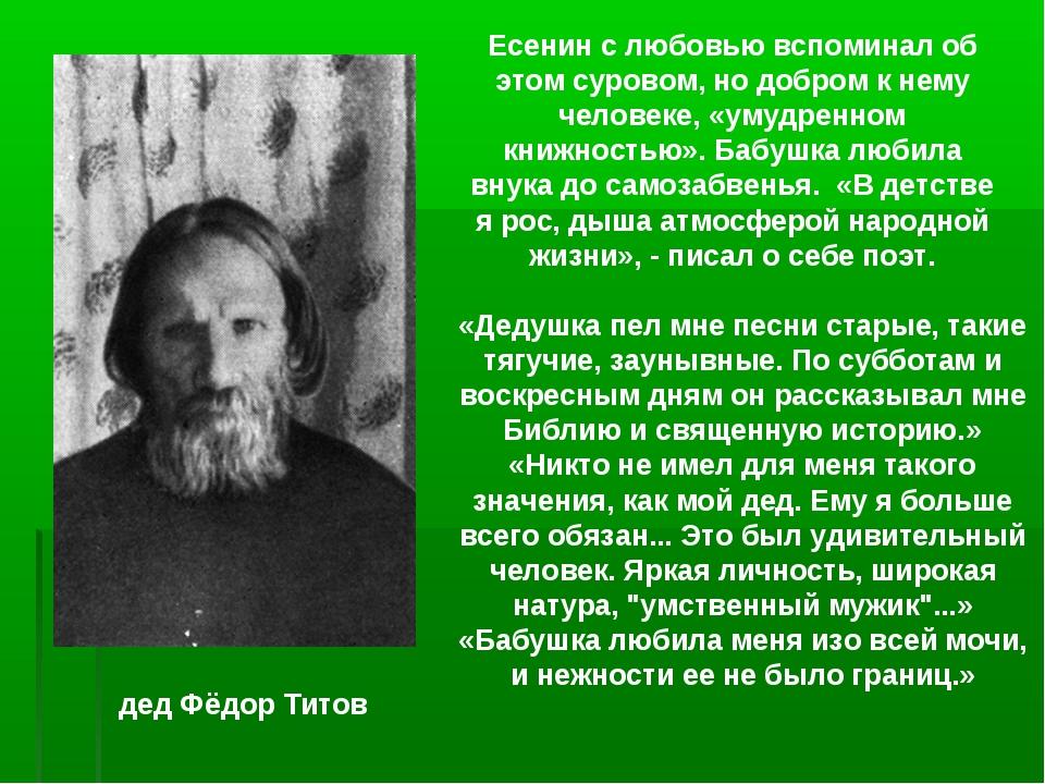 Есенин с любовью вспоминал об этом суровом, но добром к нему человеке, «умудр...