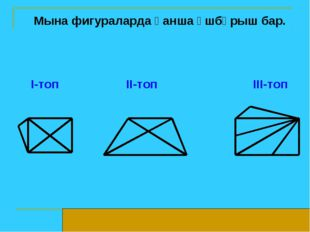 Мына фигураларда қанша үшбұрыш бар. І-топ ІІ-топ ІІІ-топ