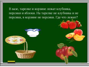 В вазе, тарелке и корзине лежат клубника, персики и яблоки. На тарелке не кл