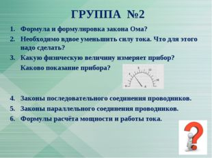 ГРУППА №2 1.Формула и формулировка закона Ома? 2.Необходимо вдвое уменьшить