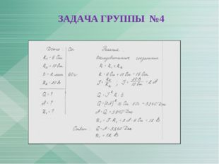 ЗАДАЧА ГРУППЫ №4
