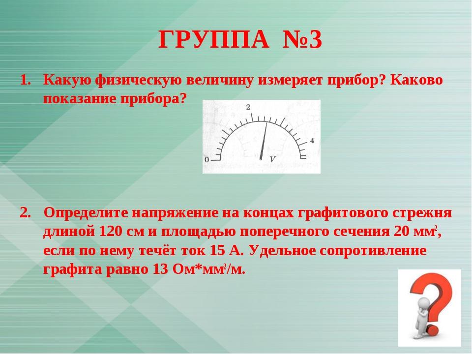 ГРУППА №3 1.Какую физическую величину измеряет прибор? Каково показание приб...