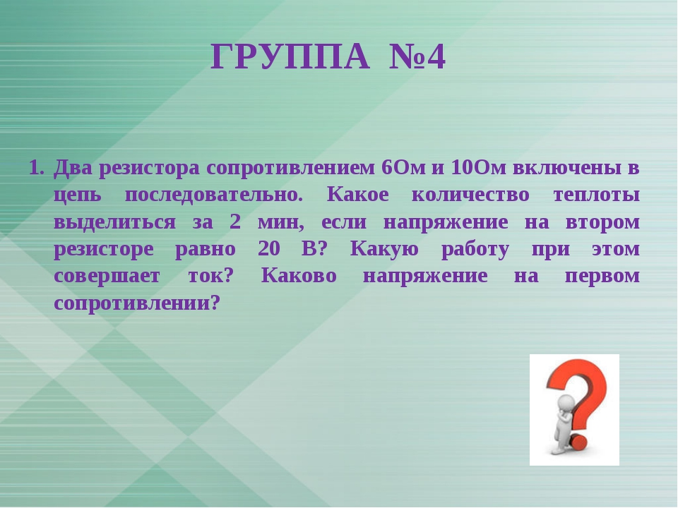ГРУППА №4 1.Два резистора сопротивлением 6Ом и 10Ом включены в цепь последов...