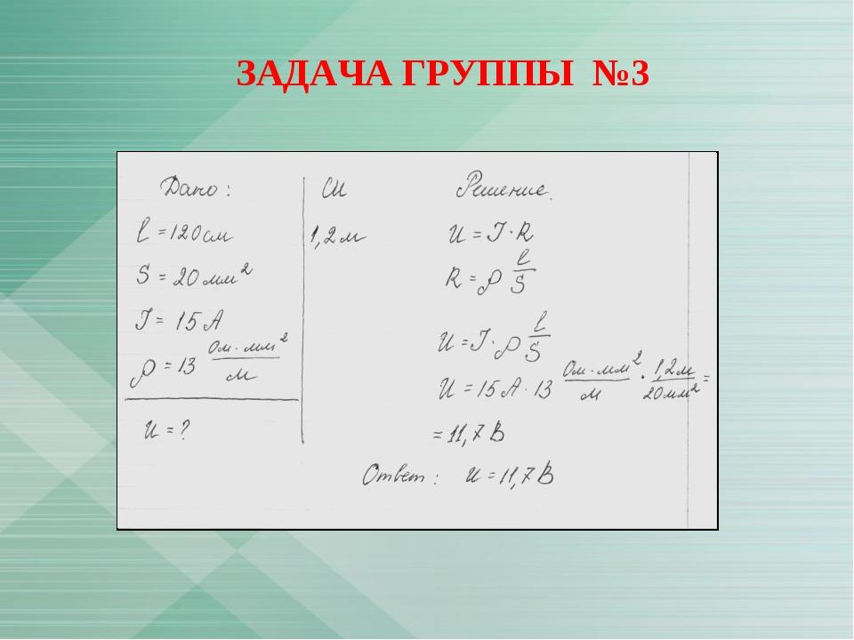 ЗАДАЧА ГРУППЫ №3