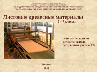 ДЕПАРТАМЕНТ ОБРАЗОВАНИЯ ГОРОДА МОСКВЫ ЗАПАДНОЕ ОКРУЖНОЕ УПРАВЛЕНИЕ ОБРАЗОВАН