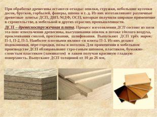 При обработке древесины остаются отходы: опилки, стружки, небольшие кусочки