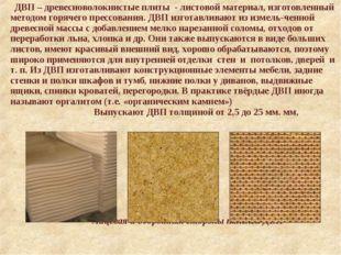 ДВП – древесноволокнистые плиты - листовой материал, изготовленный методом г