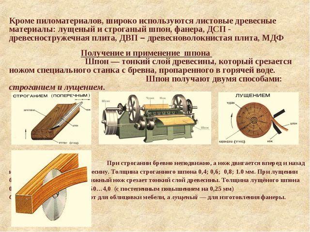 Кроме пиломатериалов, широко используются листовые древесные материалы: луще...