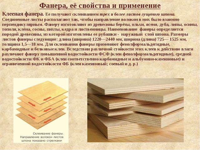 Фанера, её свойства и применение Клееная фанера. Ее получают склеиванием трех...