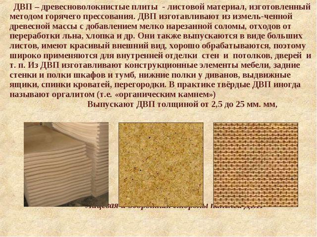 ДВП – древесноволокнистые плиты - листовой материал, изготовленный методом г...
