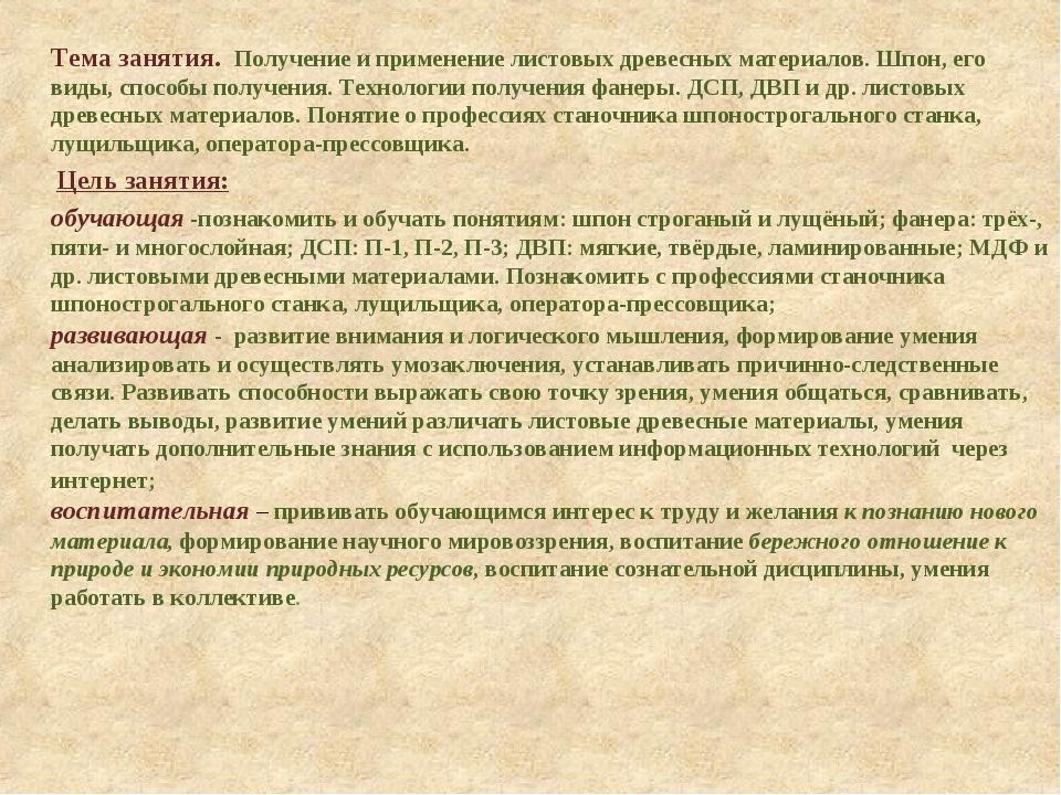 Тема занятия. Получение и применение листовых древесных материалов. Шпон, ег...