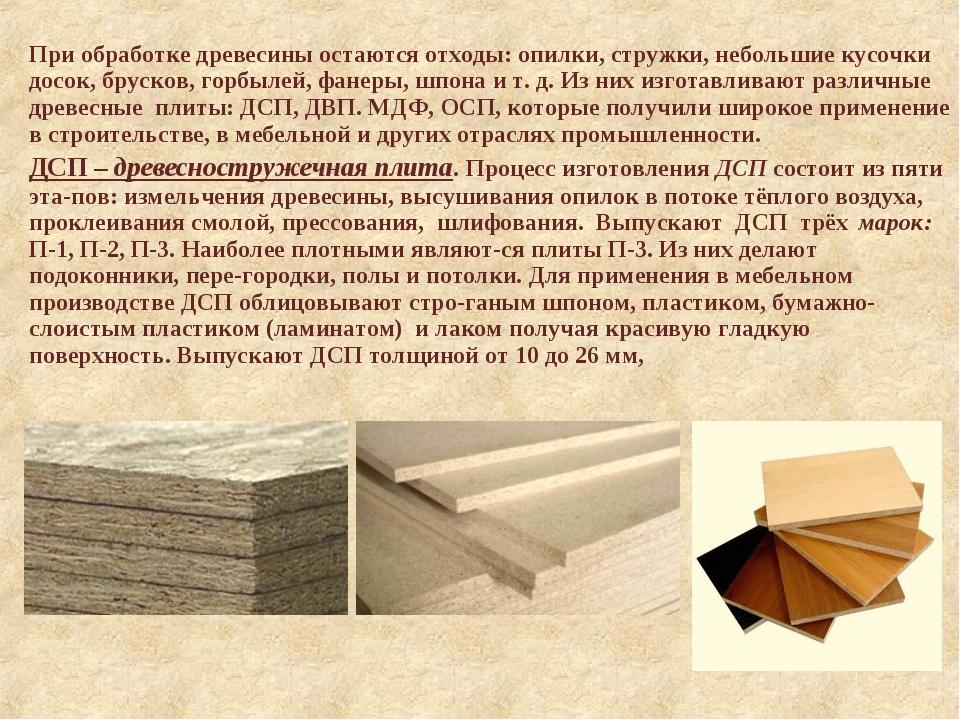 При обработке древесины остаются отходы: опилки, стружки, небольшие кусочки...