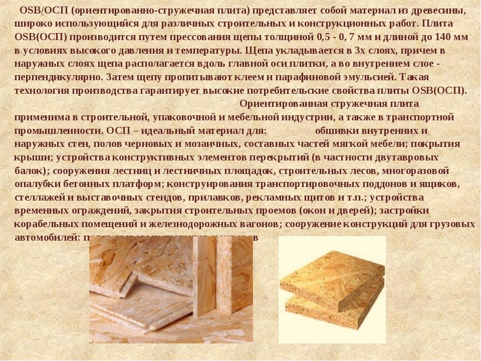 OSB/ОСП (ориентированно-стружечная плита) представляет собой материал из дре...