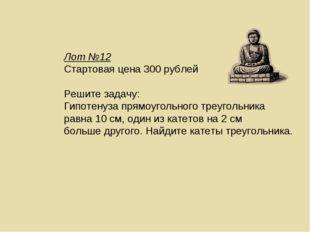 Лот №12 Стартовая цена 300 рублей Решите задачу: Гипотенуза прямоугольного тр