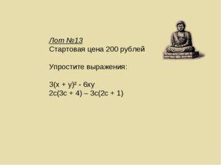 Лот №13 Стартовая цена 200 рублей Упростите выражения: З(х + у)² - 6ху 2с(3с