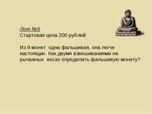 Лот №5 Стартовая цена 200 рублей Из 9 монет одна фальшивая, она легче настоящ