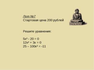 Лот №7 Стартовая цена 200 рублей Решите уравнения: 5х² - 20 = 0 12х² + 3х = 0